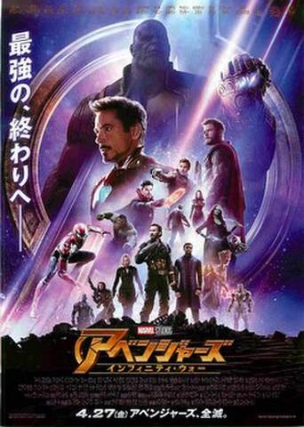 映画チラシ: アベンジャーズ インフィニティ・ウォー(人物あり)