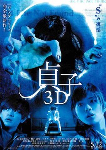 映画チラシ: 貞子3D(題字中段)