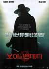 韓国チラシ854: Vフォー・ヴェンデッタ