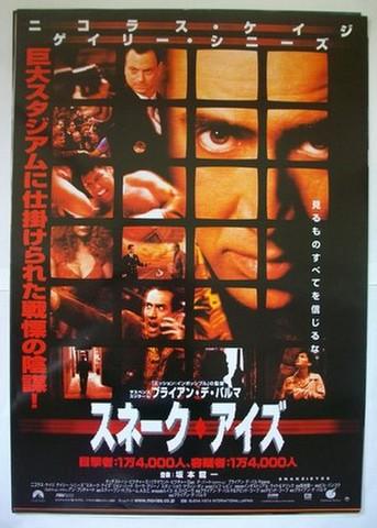 映画ポスター1105: スネーク・アイズ