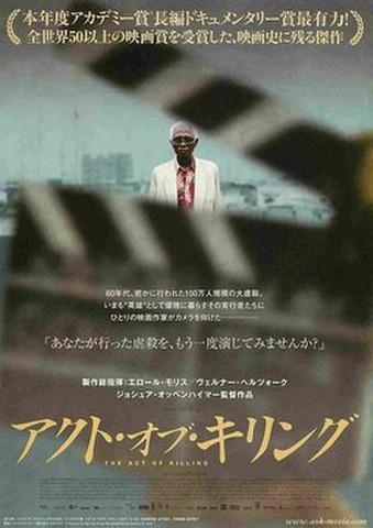 映画チラシ: アクト・オブ・キリング