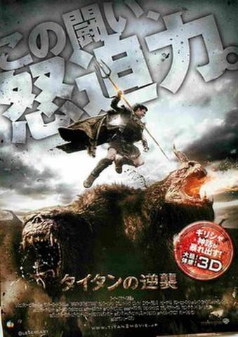 映画チラシ: タイタンの逆襲(2枚折)