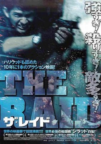 映画チラシ: ザ・レイド('12)