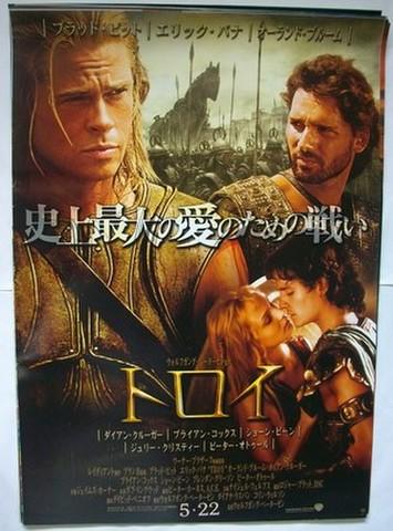 映画ポスター1170: トロイ
