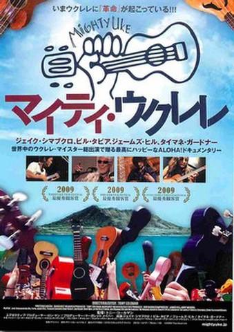 映画チラシ: マイティ・ウクレレ(上:いまウクレレに~コピーあり)