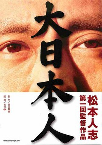 映画チラシ: 大日本人