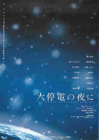 映画チラシ: 大停電の夜に(題字横)