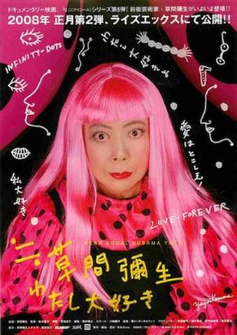 映画チラシ: ≒草間彌生