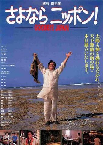映画チラシ: さよならニッポン!