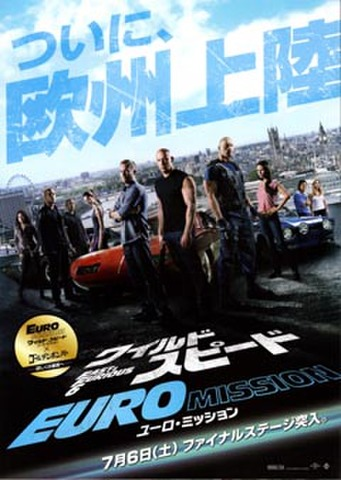 映画チラシ: ワイルドスピード ユーロ・ミッション(2枚折)