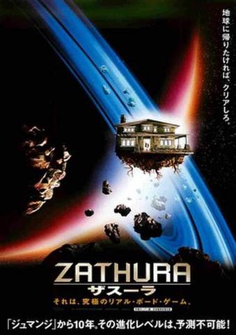 映画チラシ: ザスーラ(~予測不可能!)