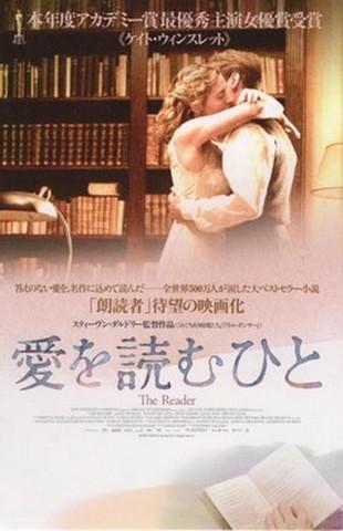 映画チラシ: 愛を読むひと(小型・3枚折)