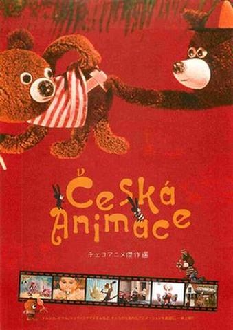 映画チラシ: チェコアニメ傑作選(写真:ぼくらと遊ぼう/他)