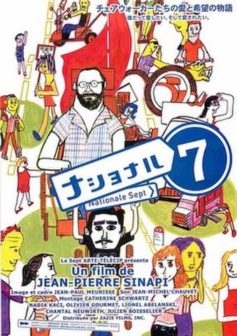 映画チラシ: ナショナル7