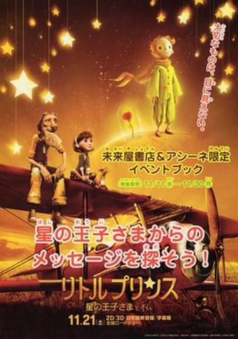 映画チラシ: リトルプリンス 星の王子さまと私(A4判・2枚折・未来屋書店&アシーネ)