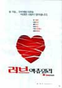 韓国チラシ142: ラブ・アクチュアリー