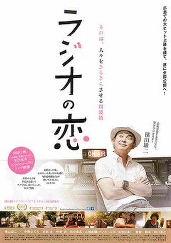 映画チラシ: ラジオの恋