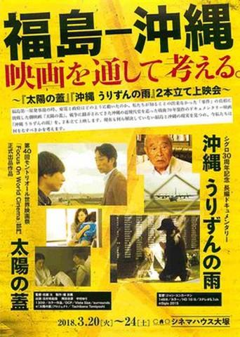 映画チラシ: 太陽の蓋/沖縄うずりんの雨(縦・シネマハウス大塚)
