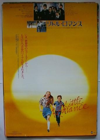 映画ポスター1240: リトル・ロマンス
