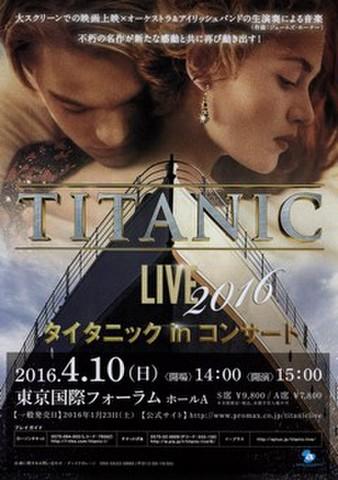映画チラシ: タイタニック(A4判・LIVE2016 タイタニックinコンサート)