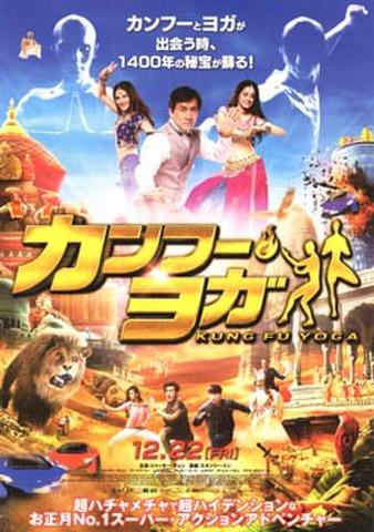 映画チラシ: カンフー・ヨガ(題字中段)