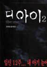 韓国チラシ511: the EYE 2