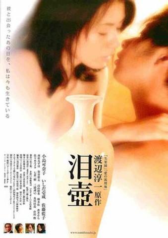映画チラシ: 泪壺