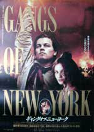 映画ポスター0077: ギャング・オブ・ニューヨーク