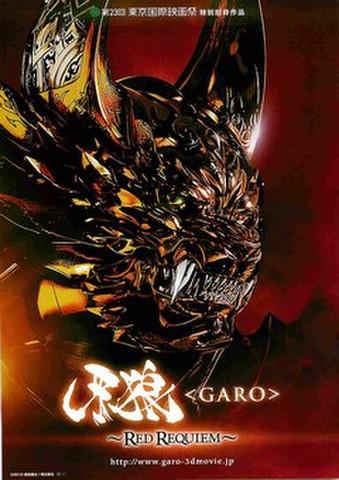映画チラシ: 牙狼 GARO RED REQUIEM(アップ)