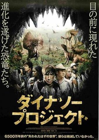 映画チラシ: ダイナソー・プロジェクト(題字2行)