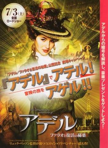 映画チラシ: アデル ファラオと復活の秘薬(小型・2枚折)