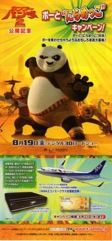 映画チラシ: カンフーパンダ2(小型・ポーとにらめっこキャンペーン)