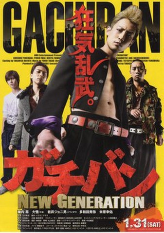 映画チラシ: ガチバン NEW GENERATION/NEW GENERATION2(2枚折)