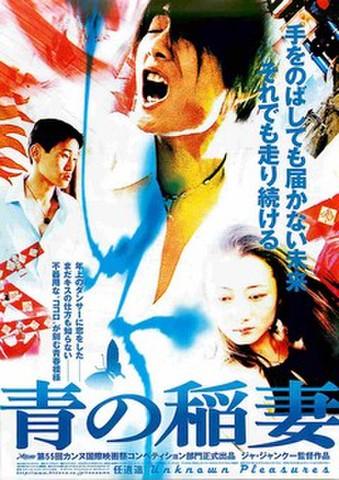 映画チラシ: 青の稲妻