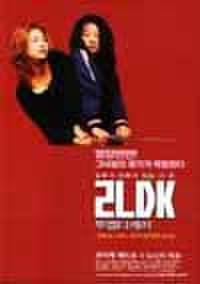 韓国チラシ796: 2LDK/荒神