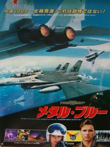映画ポスター1291: メタル・ブルー