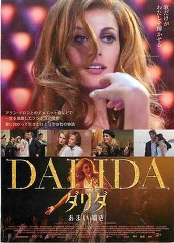 映画チラシ: ダリダ あまい囁き