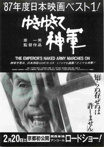 映画チラシ: ゆきゆきて神軍(単色・'87年度日本映画~)