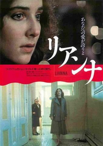 映画チラシ: リアンナ