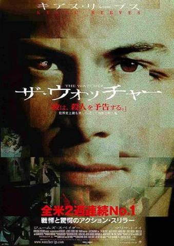 映画チラシ: ザ・ウォッチャー(彼は、殺人を予告する。)
