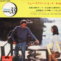 EPレコード133: 波止場/ある晴れた朝突然に/夜霧のしのび逢い/いそしぎ