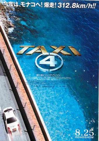 映画チラシ: TAXi4(題字中央)