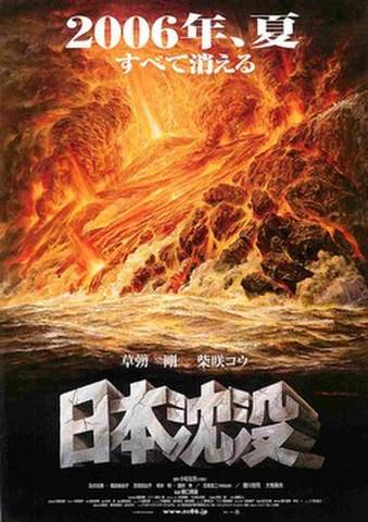 映画チラシ: 日本沈没('06リメイク)