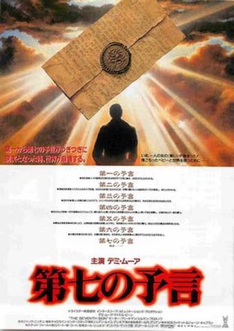 映画チラシ: 第七の予言(デミ・ムーア)