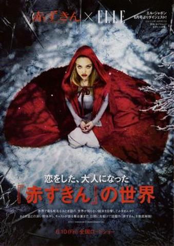 映画チラシ: 赤ずきん(冊子・ELLEタイアップ)