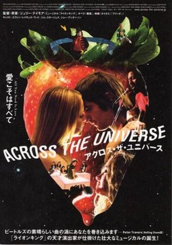 映画チラシ: アクロス・ザ・ユニバース(小型・2枚折)