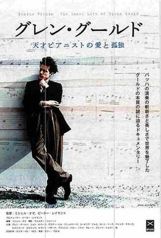 グレン・グールド 天才ピアニストの愛と孤独(試写状・宛名シール跡あり)