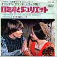 EPレコード025: ロミオとジュリエット