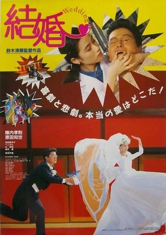 映画ポスター1529: 結婚