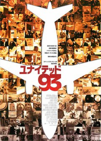 映画チラシ: ユナイテッド93(人物あり・2001年9月11日~)
